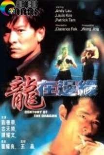 RE1BB93ng-TE1BAA1i-BiC3AAn-DuyC3AAn-Century-Of-The-Dragon-1999