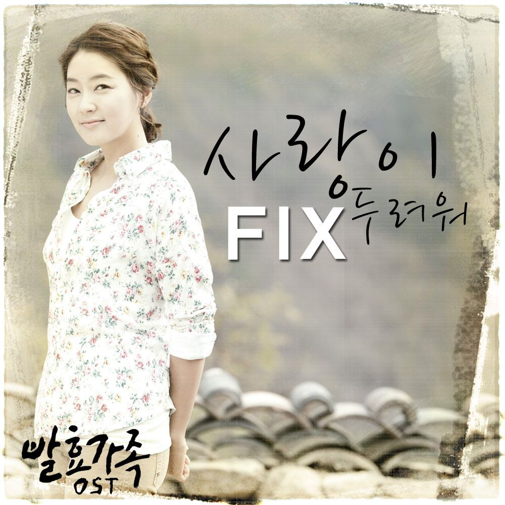 [Single] F.I.X - Fermentation Family OST Part 3