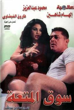 فيلم سوق المتعه فيلم ممنوع من العرض