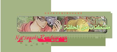 [Anime Passion] يقدم الحلقة الرابعة من الأنمي Natsuyuki Rendezvous natsuyukish05.png