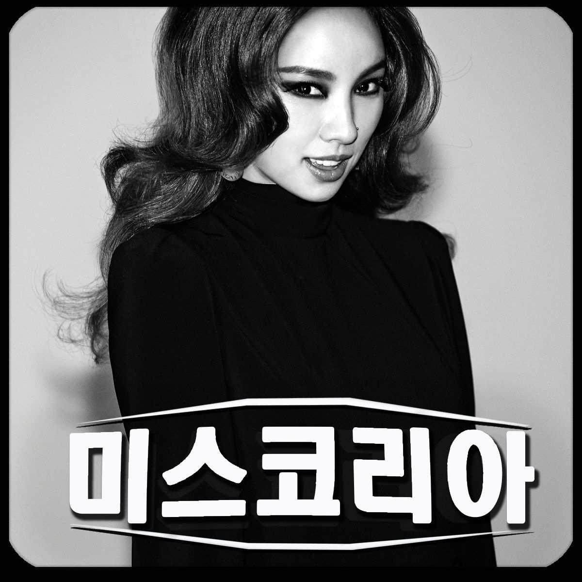 [Single] Lee Hyori - Miss Korea