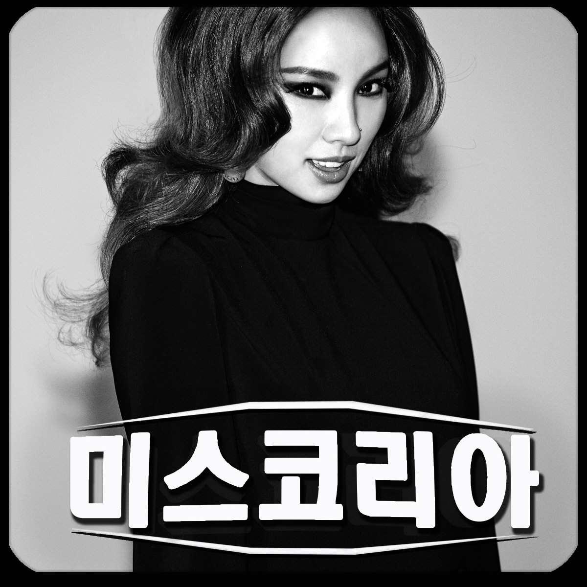 [Single] Lee Hyori - Miss Korea