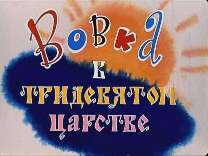 http://img259.imageshack.us/img259/6840/vovkavtridevyatomtsarst.jpg